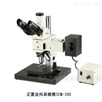 ICM-100正置金相工业检测显微镜