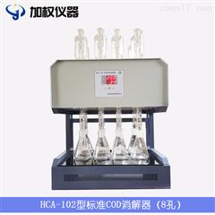 HCA-102标准COD消解器(8管)