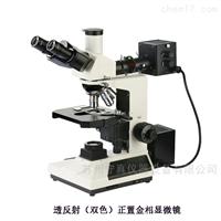 L2020透反射(双色)正置金相显微镜