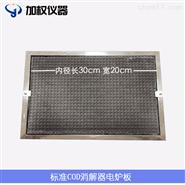 标准COD消解器加热板