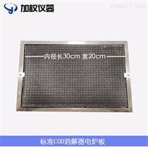 HCA-100标准COD消解器加热板