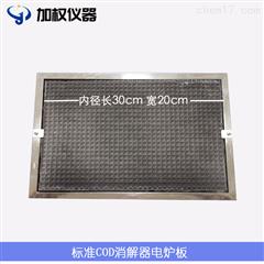 JQ-100标准COD消解器加热板