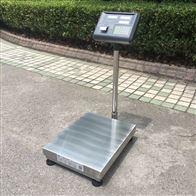 TCS-HT-A100kg带打印电子秤 宁波150KG打印计重台秤