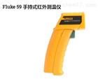 FLUKE手持式红外测温仪