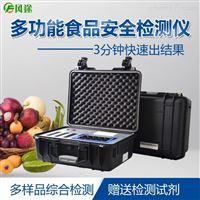 FT-G1200食品检测仪器设备价格