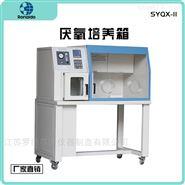 厌氧培养试验箱