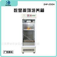 250L制冷数显生化生物培养箱