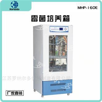 制冷控温霉菌培养箱
