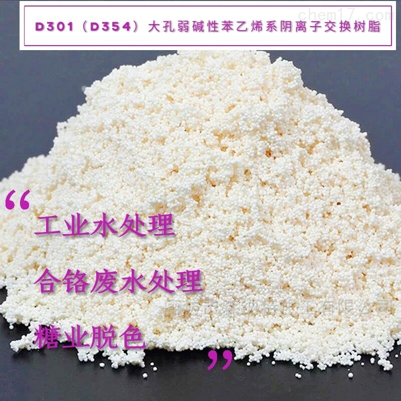D301弱堿性大孔陰離子交換樹脂【批發零售價】