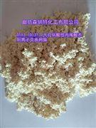 大孔弱酸性丙烯酸系阳离子交换树脂【批发零售价】