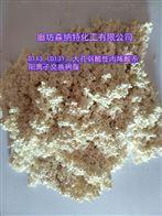 D113弱酸性大孔陽離子交換樹脂廠家