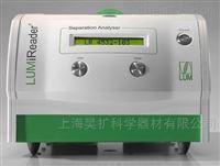 罗姆分离行为分析仪LUMiReader® PSA