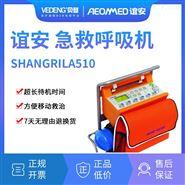 Aeonmed谊安急救呼吸机