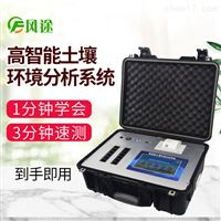 FT-Q8000土壤分析儀器廠家