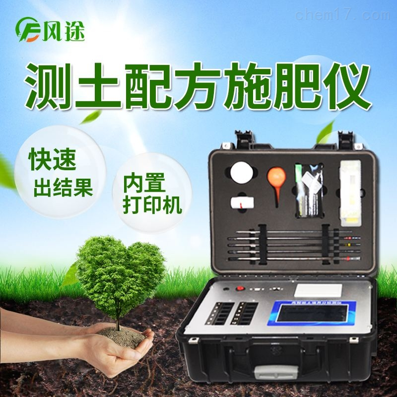 土壤肥料检测仪器