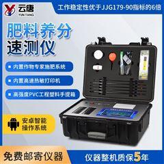 YT-F2肥料养分专用快速检测仪