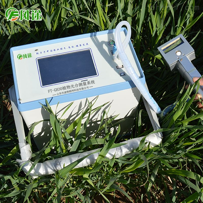 便攜式光合作用測定儀