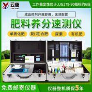 YT-F2化肥成分检测仪价格