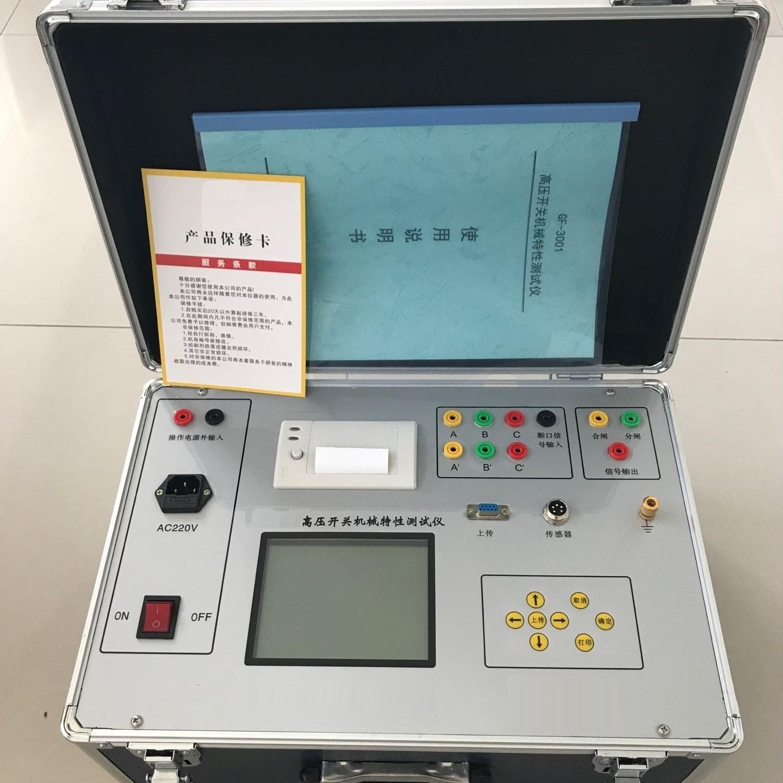 专业生产高压开关机械特性测试仪