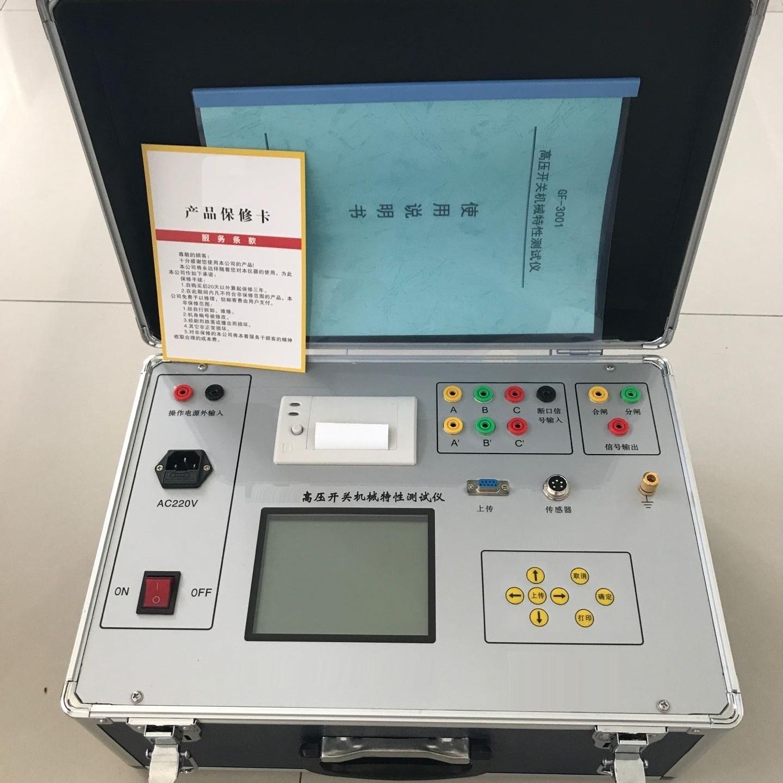 承装修试高压开关机械特性测试仪