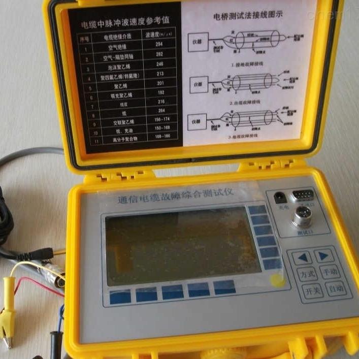 生产厂家通信电缆故障测试仪