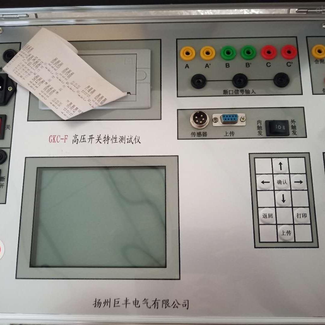断路器开关动作特性测试仪厂家
