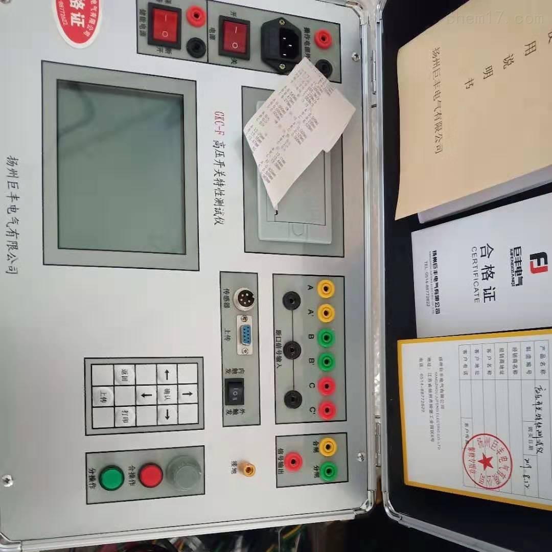 高压开关机械分合闸同期弹跳时间动作测试仪