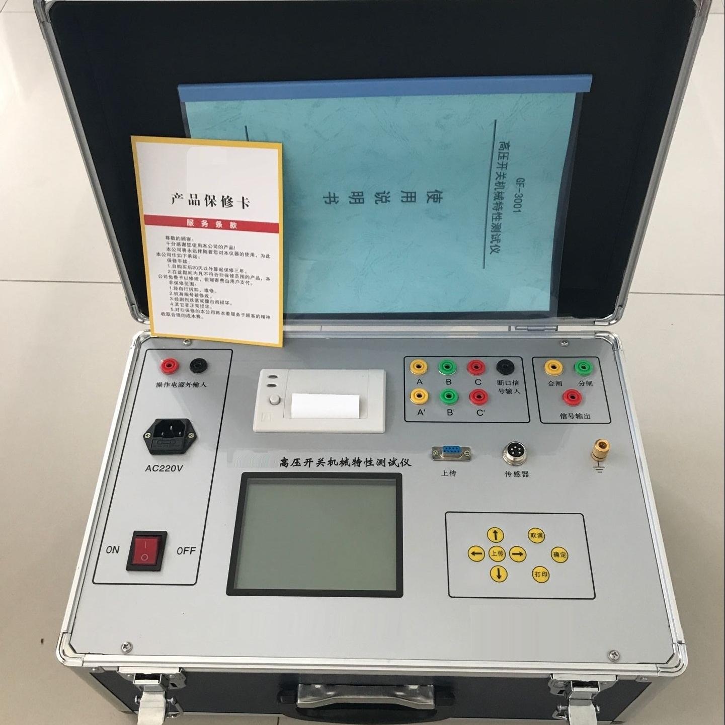 江苏承试高压开关机械特性测试仪