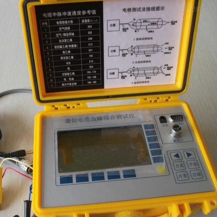 高压电缆故障测试仪厂家
