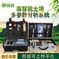 FT-Q8000-2土壤养分测试仪土壤检测仪