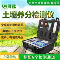 FT-Q4000土壤检测仪