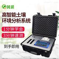 FT-Q10000高智能土壤环境综合检测分析系统