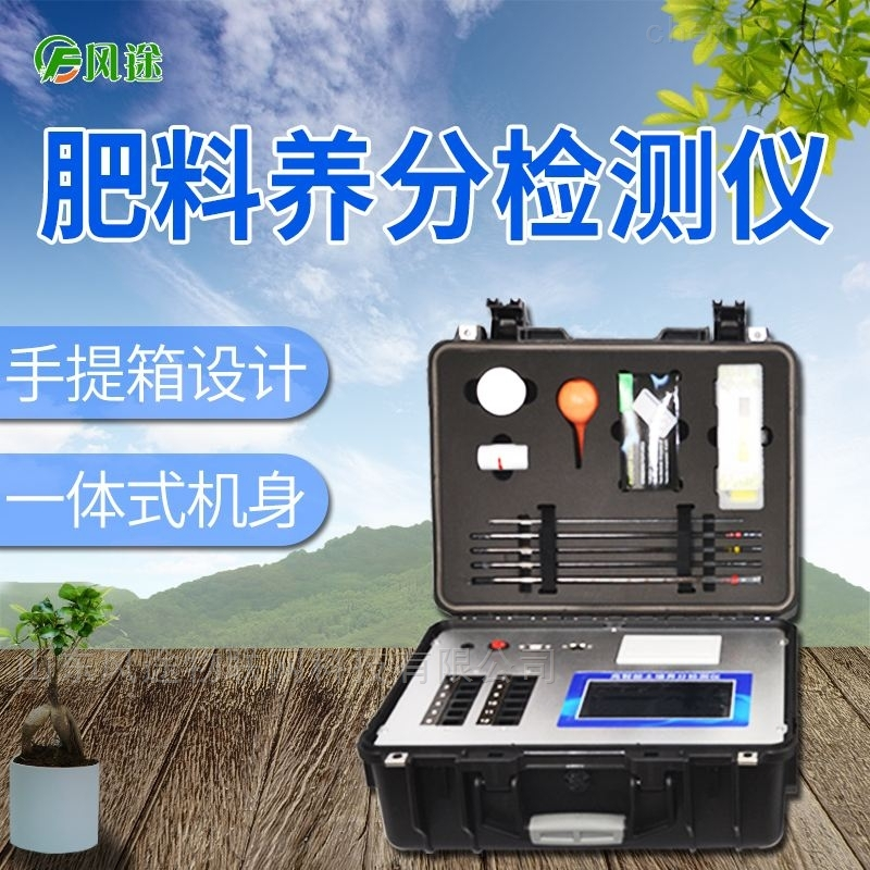 土壤肥料检测仪