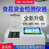 FT-G1200食品检测机器