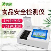 FT-G1800肉制品分析仪