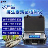 水产品安全检测仪价格