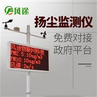FT-YC06工地扬尘在线监测系统厂家