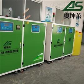 AKL核酸检测定点机构废水处理设备