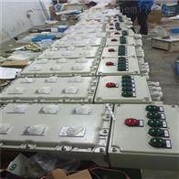 BXMD化工厂专用防爆配电箱 非标防爆照明动力箱