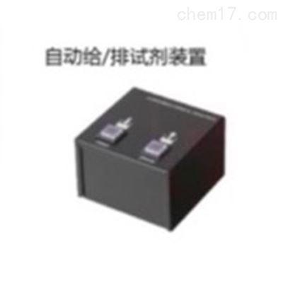 三菱化學CA-310可選配件自動給/排試劑裝置
