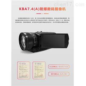 化工防爆数码摄像机KBA7.4A