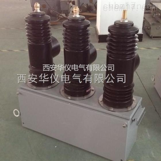 35KV高壓真空斷路器帶三遙功能