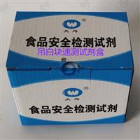 DW-SJ-DBK吊白块速测试剂盒