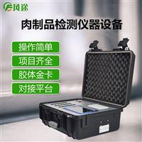 FT-SY1肉制品检测仪器设备