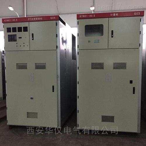 KYN61-40.5戶內高壓開關櫃價格