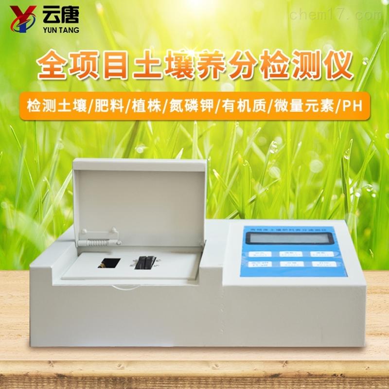 化肥成分检测仪价格