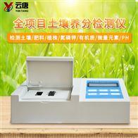 YT-HD肥料养分含量检测仪