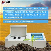YT-HD化肥成分检测仪多少钱