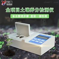 YT-HD肥料养分测试仪