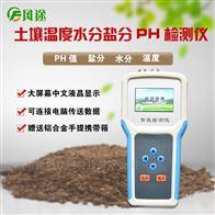 FT-S1土壤湿度测定仪